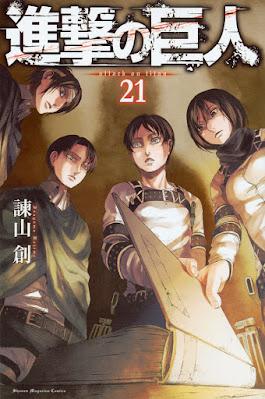 進撃の巨人 コミックス 第21巻 | 諫山創(Isayama Hajime) | Attack on Titan Volumes