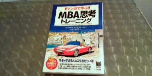 「マンガで学ぶMBA思考トレーニング」を読みました