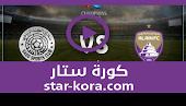 نتيجة  مباراة العين والسد القطري بث مباشر  15-09-2020 دوري أبطال آسيا