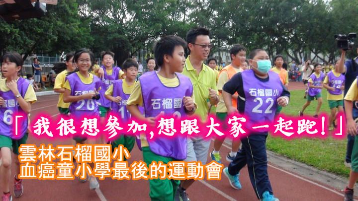 「我很想參加, 想跟大家一起跑! 」雲林石榴國小《血癌童小學最後的運動會》全班同學陪他跑向終點