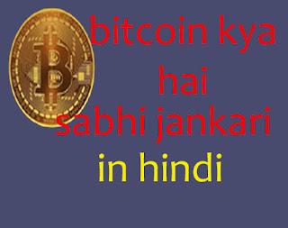 bitcoin kya hai in hindi all details, lalit verma