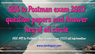 GDS to Postman Exam 2020 Question Paper and Answer key