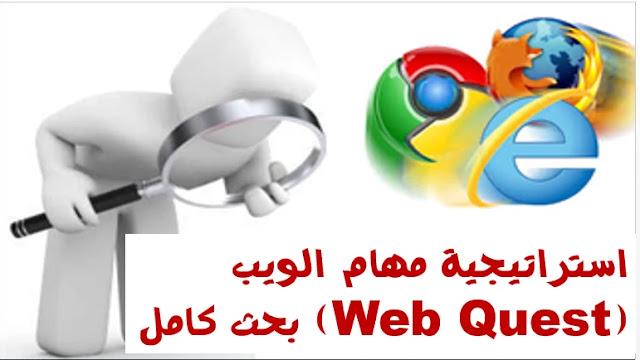 استراتيجية مهام الويب (Web Quest) - بحث كامل