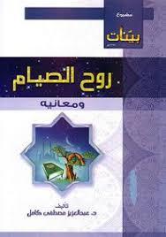 تحميل روح الصيام ومعانيه - عبد العزيز بن مصطفى كامل pdf