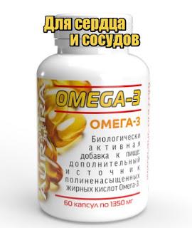 Омега-3 (Omega-3).jpg