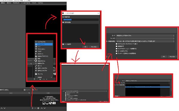 「OBS Studio」で「3tene FREE」画面を読み込ませる方法は、「ソース」のところで「ゲームキャプチャ」を選択して、「3tene」のウィンドウを選ぶだけです