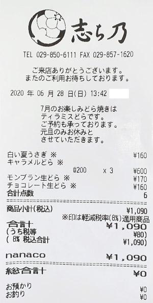 志ち乃 つくば学園店 2020/6/28 のレシート