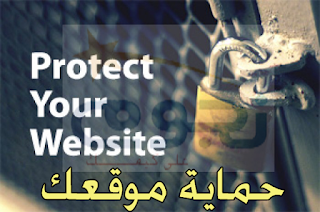 كيف تحمي موقعك من الدوس أتاك  DDos attack