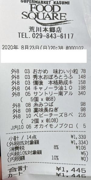 カスミ フードスクエア荒川本郷店 2020/8/23 のレシート