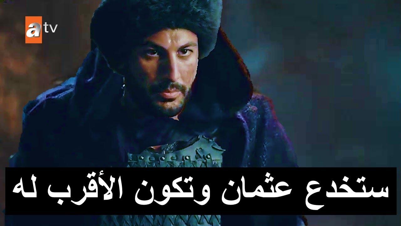 حقيقة توران ألب الصادمة اعلان 2 مسلسل المؤسس عثمان الحلقة 61