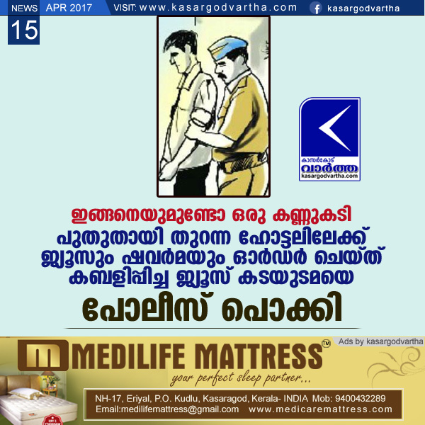 Kasaragod, Hotel, Police, Medical store, Juice, Juice shop owner, Family restaurant, New bus stand, Mobile shop, Call, Investigation, Complaint, Restaurant owner held for cheating.