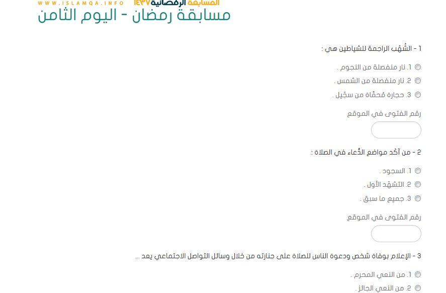 """شاركوا مسابقة موقع الإسلام سؤال ط§ظ""""ظ…ط³ط§ط¨ظ'ط©.JPG"""