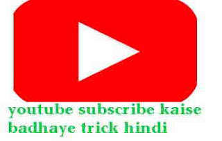 youtube subscribe kaise badhaye trick hindi