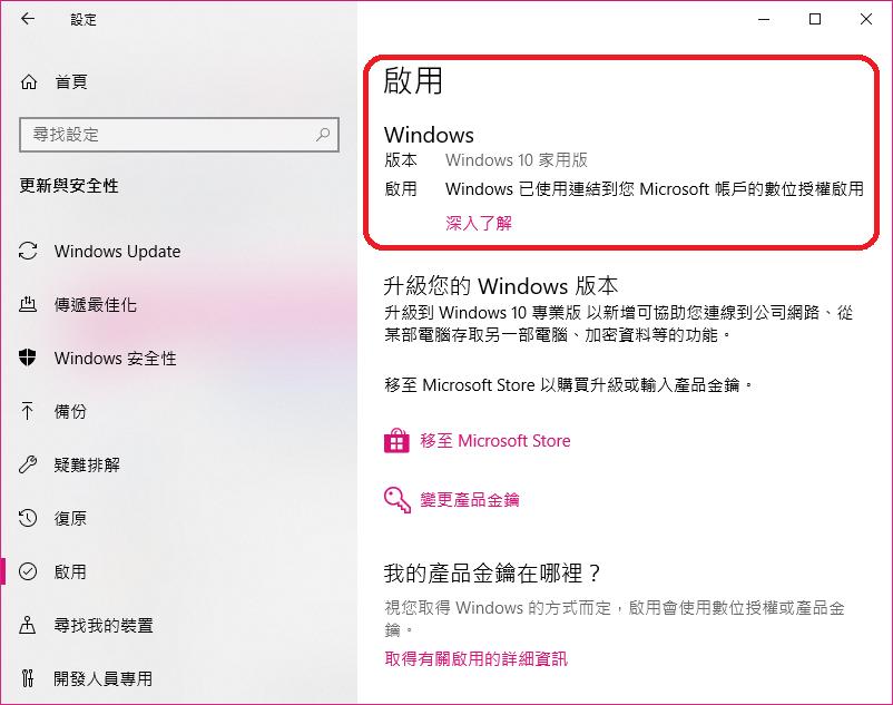 SUN態度・過SUN生活: Windows 10 如何備份 / 還原 數位授權