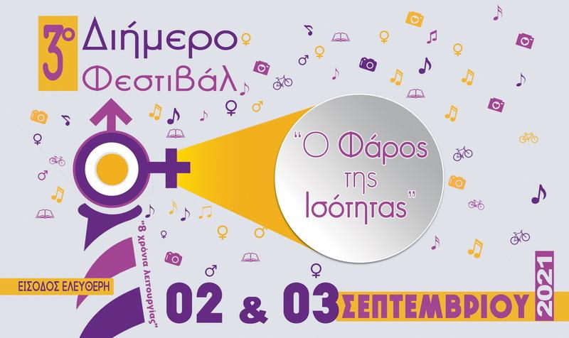 Αλεξανδρούπολη: Διήμερο Φεστιβάλ «Ο Φάρος της Ισότητας»