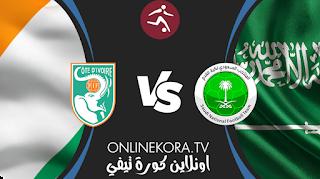 مشاهدة مباراة السعودية الأولمبي وساحل العاج بث مباشر اليوم 22-07-2021 في أولمبياد طوكيو
