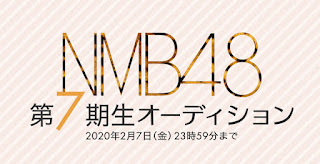Details on NMB48 7th generation audition