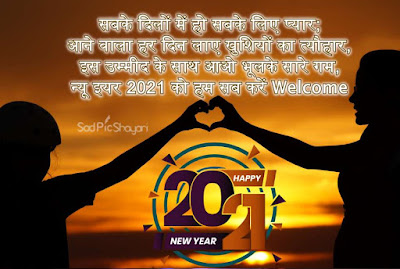 Happy new year 2021 wishes shayari image