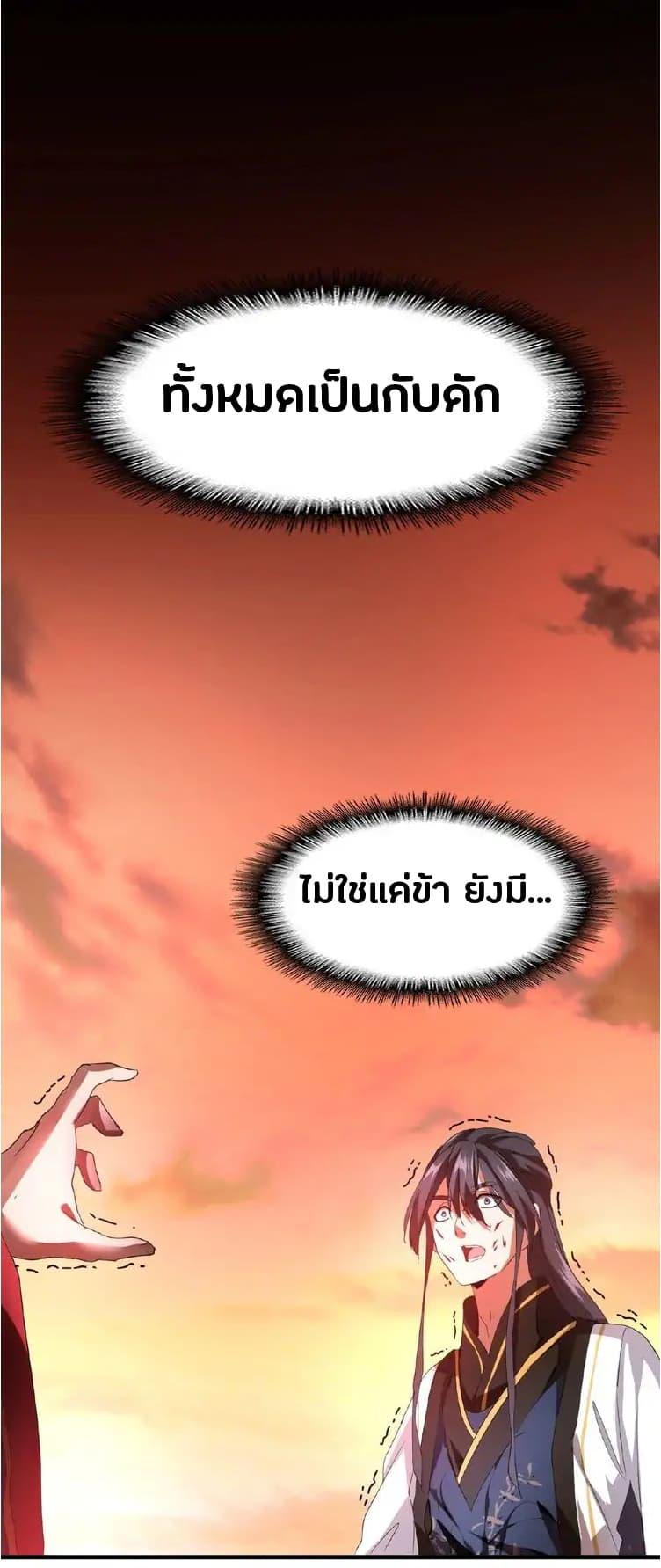 Magic Emperor - หน้า 13
