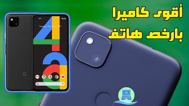 مواصفات وسعر هاتف جوجل بيكسل Google Pixel 4a | أرخص هاتف متوسط بكاميرا قوية ؟