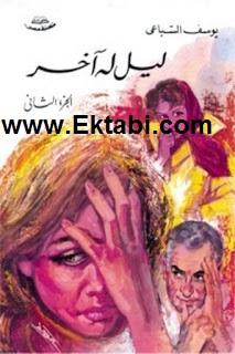 اختصار عن رواية ليل له آخر الجزء الثاني pdf
