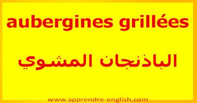 aubergines grillées    الباذنجان المشوي