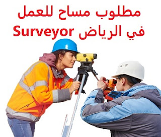 A surveyor is required to work in Riyadh  To work for an engineering office in Riyadh  Education: Surveyor  Experience: Previous experience working in the field Sponsorship Transfer  Salary: to be determined after the interview