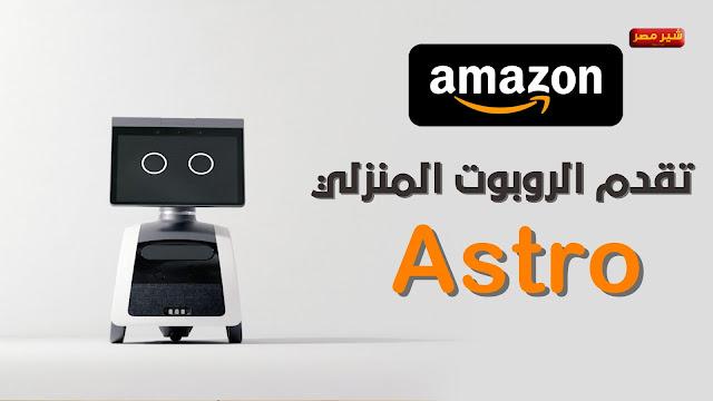 سعر Astro الروبوت المنزلي من امازون