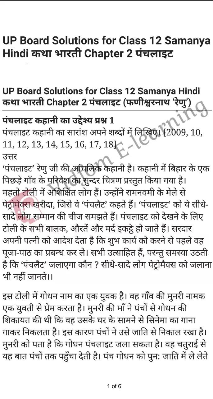 कक्षा 12 सामान्य हिंदी  के नोट्स  हिंदी में एनसीईआरटी समाधान,     class 12 Samanya Hindi katha-bharathi Chapter 2,   class 12 Samanya Hindi katha-bharathi Chapter 2 ncert solutions in Hindi,   class 12 Samanya Hindi katha-bharathi Chapter 2 notes in hindi,   class 12 Samanya Hindi katha-bharathi Chapter 2 question answer,   class 12 Samanya Hindi katha-bharathi Chapter 2 notes,   class 12 Samanya Hindi katha-bharathi Chapter 2 class 12 Samanya Hindi katha-bharathi Chapter 2 in  hindi,    class 12 Samanya Hindi katha-bharathi Chapter 2 important questions in  hindi,   class 12 Samanya Hindi katha-bharathi Chapter 2 notes in hindi,    class 12 Samanya Hindi katha-bharathi Chapter 2 test,   class 12 Samanya Hindi katha-bharathi Chapter 2 pdf,   class 12 Samanya Hindi katha-bharathi Chapter 2 notes pdf,   class 12 Samanya Hindi katha-bharathi Chapter 2 exercise solutions,   class 12 Samanya Hindi katha-bharathi Chapter 2 notes study rankers,   class 12 Samanya Hindi katha-bharathi Chapter 2 notes,    class 12 Samanya Hindi katha-bharathi Chapter 2  class 12  notes pdf,   class 12 Samanya Hindi katha-bharathi Chapter 2 class 12  notes  ncert,   class 12 Samanya Hindi katha-bharathi Chapter 2 class 12 pdf,   class 12 Samanya Hindi katha-bharathi Chapter 2  book,   class 12 Samanya Hindi katha-bharathi Chapter 2 quiz class 12  ,    10  th class 12 Samanya Hindi katha-bharathi Chapter 2  book up board,   up board 10  th class 12 Samanya Hindi katha-bharathi Chapter 2 notes,  class 12 Samanya Hindi,   class 12 Samanya Hindi ncert solutions in Hindi,   class 12 Samanya Hindi notes in hindi,   class 12 Samanya Hindi question answer,   class 12 Samanya Hindi notes,  class 12 Samanya Hindi class 12 Samanya Hindi katha-bharathi Chapter 2 in  hindi,    class 12 Samanya Hindi important questions in  hindi,   class 12 Samanya Hindi notes in hindi,    class 12 Samanya Hindi test,  class 12 Samanya Hindi class 12 Samanya Hindi katha-bharathi Chapter 2 pdf,   class 12 Samanya Hindi not