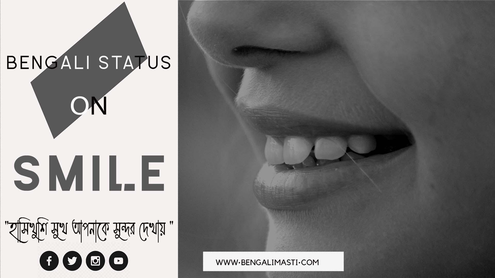 Smile Status in Bengali