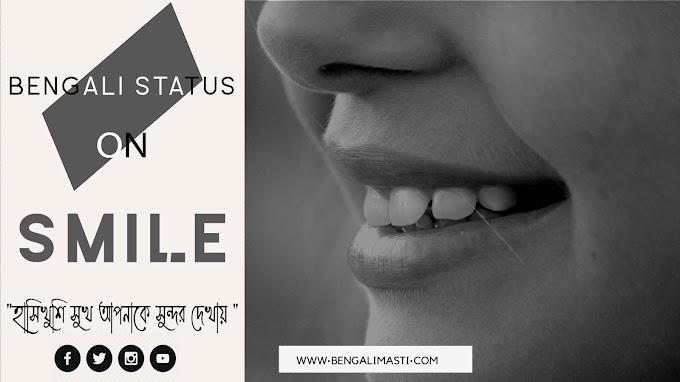 30+ Best Smile Status in Bengali For Whatsapp & Facebook