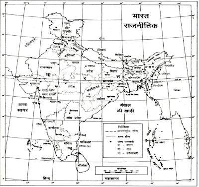 भारत का भूगोल नोट्स हिंदी में pdf के साथ || Indian Geography Notes In hindi with  free PDF for All Competative Exams
