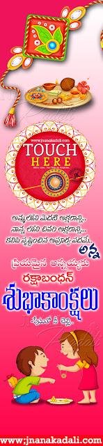 rakshabandhan greetings, whats app sharing magical greetings in telugu, whats app quotes in telugu