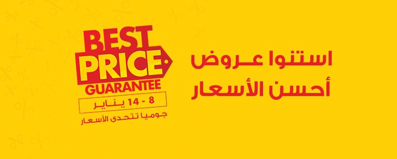 عروض جوميا تتحدى الاسعار من 8 حتى 14 يناير 2019