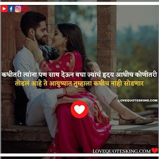 status in marathi love