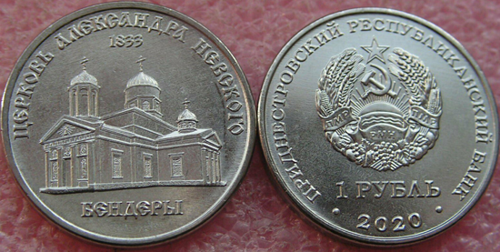 Transnistria 1 ruble 2020 - Church of Alexander Nevsky in Bendery