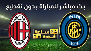 مشاهدة مباراة انتر ميلان وميلان بث مباشر بتاريخ 17-10-2020 الدوري الايطالي