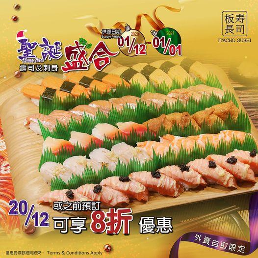板長寿司: 自取壽司/刺身盛合即享8折 至12月20日