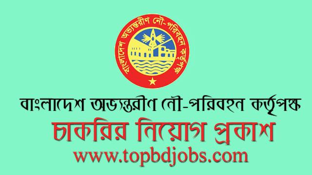 BIWTA Job Circular 2020