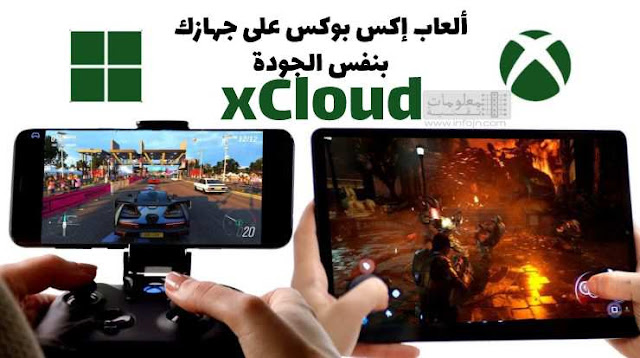 xCloud؟منصة الألعاب السحابية إكس كلاود