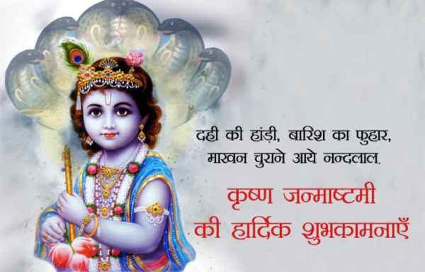 Happy Krishna Janmashtami Shayari for Indian Army