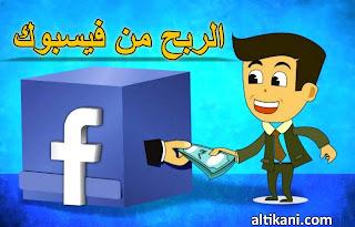 الربح من فيس بوك 2021