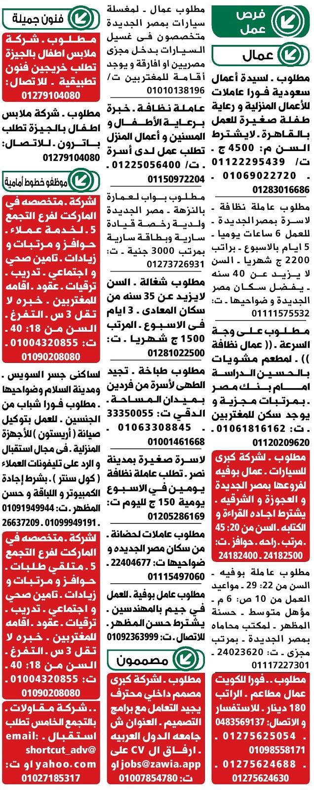 وظائف الوسيط القاهرة و الجيزة الجمعة 27 12 2019 الوسيط 27 ديسمبر 2019