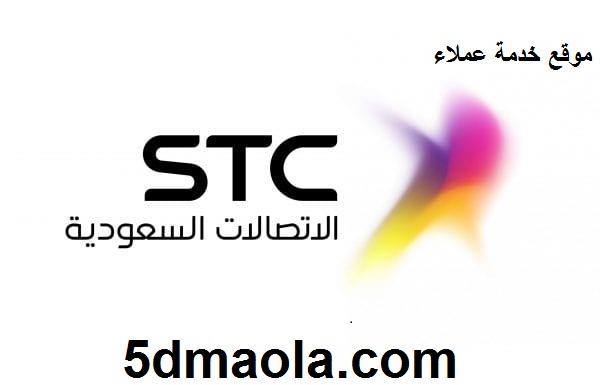 رقم خدمة عملاء فروع STC اس تي سي المجانى السعودية 1443