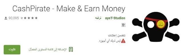 تطبيق Cash pirate افضل تطبيق للربح من الانترنت