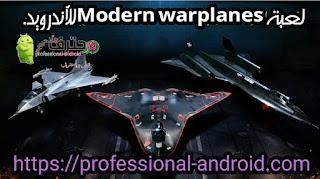تحميل لعبة Modern warplanes مهكره آخر إصدار للأندرويد