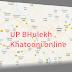 उत्तर प्रदेश भूलेख खसरा खतौनी की नकल ऑनलाइन निकाले UP Bhulekh