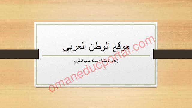 ملخص شرح درس موقع الوطن العربي