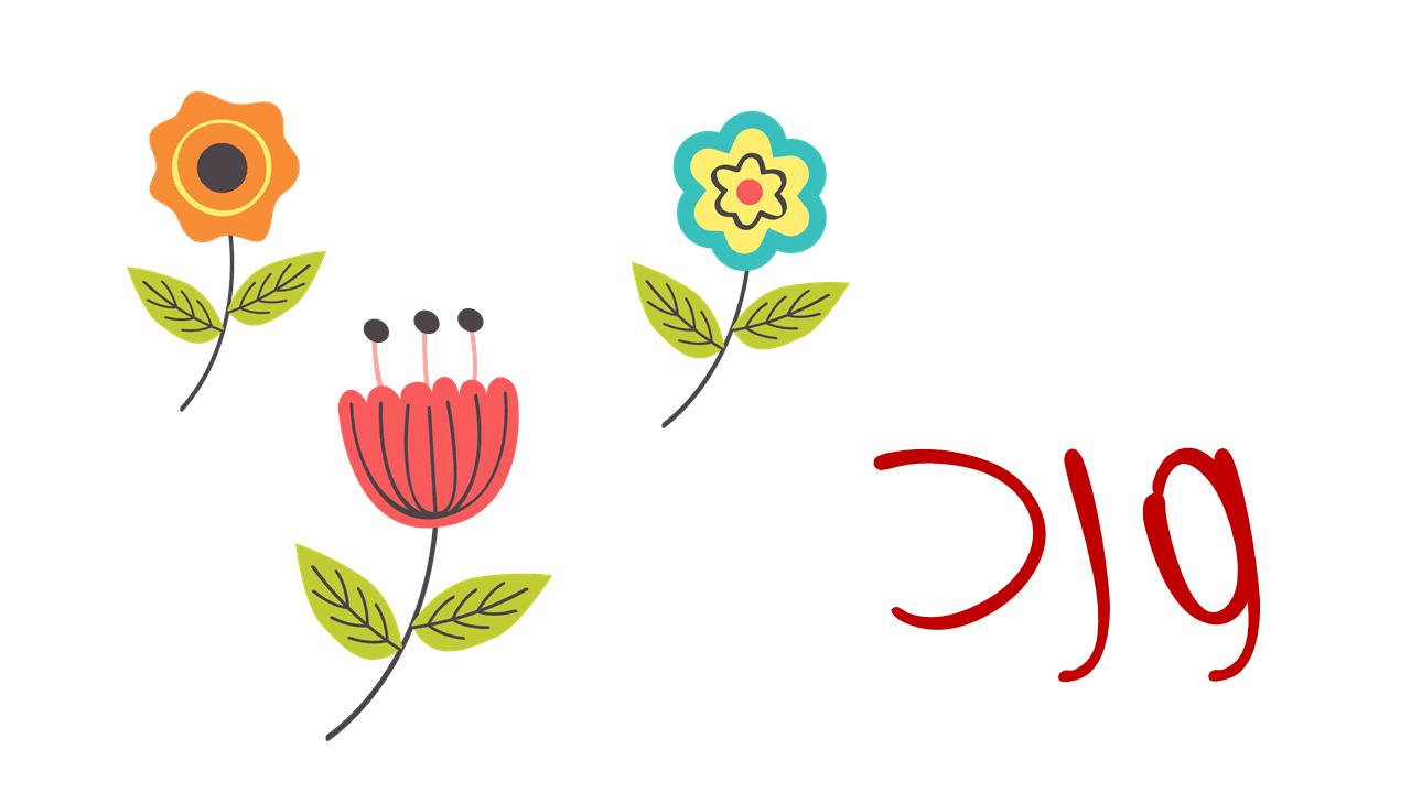 تعليم نطق اسماء الورد
