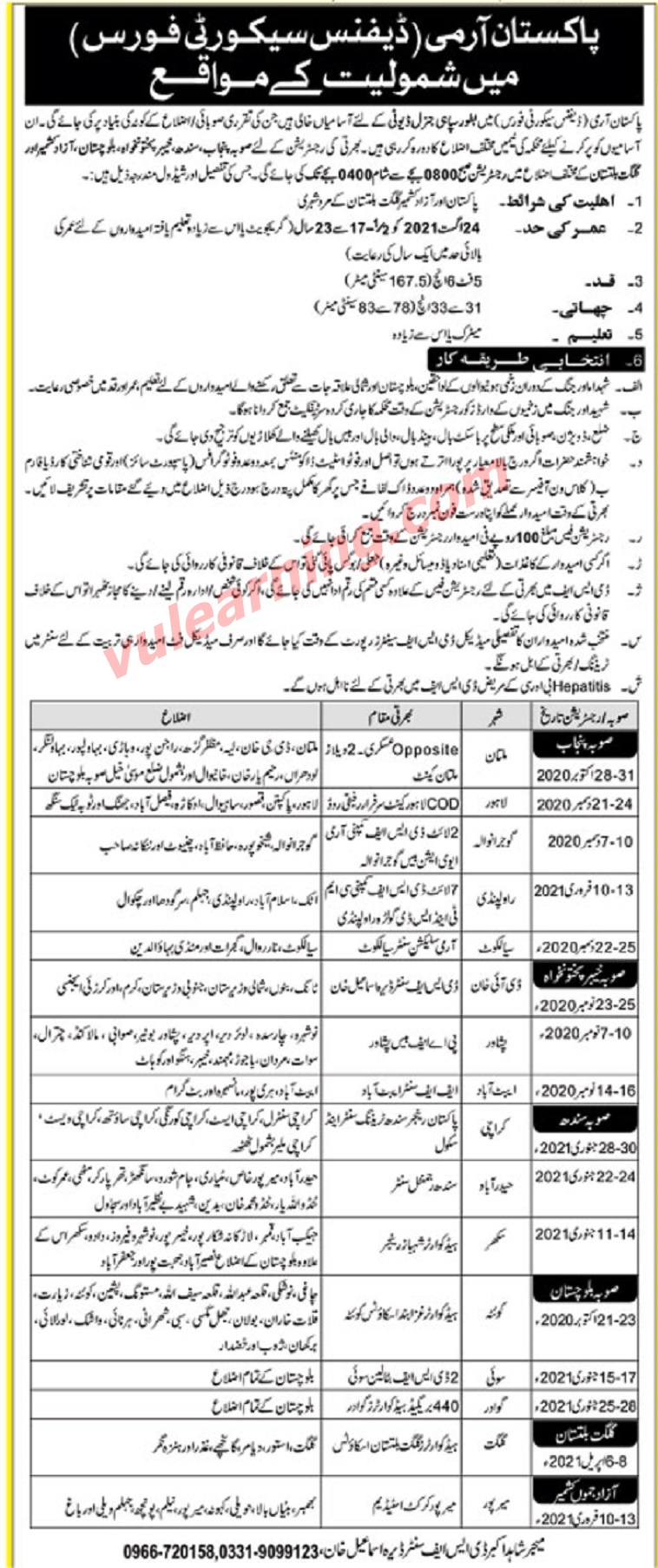Defence Security Force Sipahi General Duty  Jobs